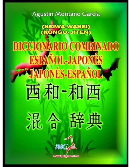 Diccionario Combinado Español - Japonés, Japonés - Español.